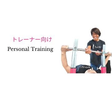 Online personal trainig