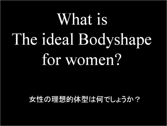 シセトレ|女性の理想の体型は何?