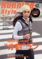Running Style(ランニングスタイル)Vol.45(2012年12月号)美脚ランニング