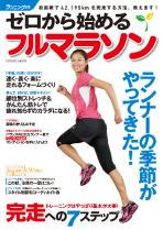 ランニング生活 ゼロから始めるフルマラソン 美脚ランニング
