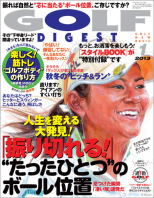 月間ゴルフダイジェストにて、体幹トレーニング監修させていただき、タレントの東貴博さんに体幹トレーニングのパーソナルトレーニング指導風景