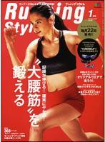 ランニング・スタイル 2013年1月号 Vol.46 美脚ランニング 大腰筋トレーニング監修