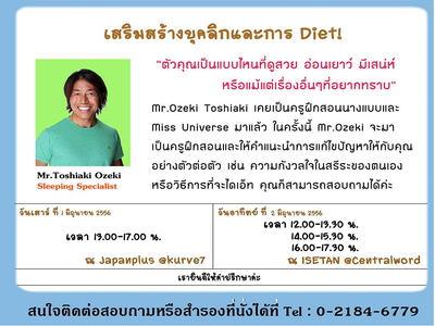 バンコク伊勢丹 ダイエットセミナー