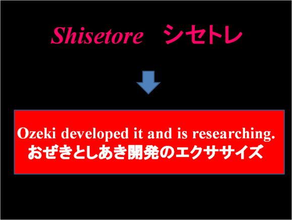 シセトレ(姿勢トレ)Shisetore