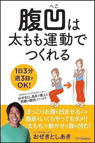 腹凹は太もも運動でつくれる 1日3分週3日でOK!(SBクリエイティブ)